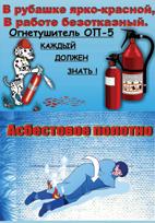 плакаты А4 Пожарный расчет